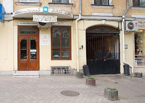 Одесский музей нумизматики.